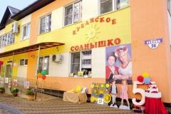 Хроника_Кубанское-солнышно_186_гот_DSCF5799_0