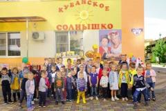 Хроника_Кубанское-солнышно_186_гот_DSCF6050_0